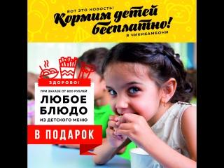 Внимание, АКЦИЯ! Кормим детей бесплатно!