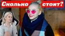 Gtfobae смотрит Сколько стоит твой шмот Во что одеваются девушки Москвы