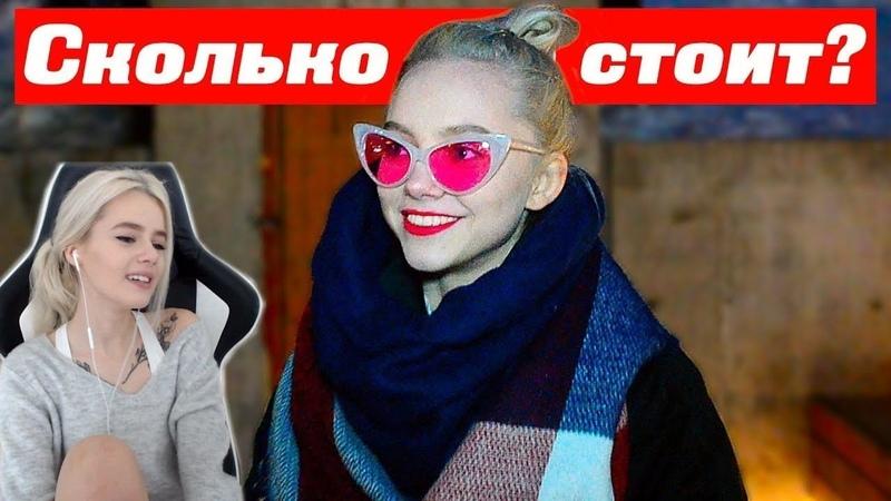 Gtfobae смотрит - Сколько стоит твой шмот? Во что одеваются девушки Москвы?