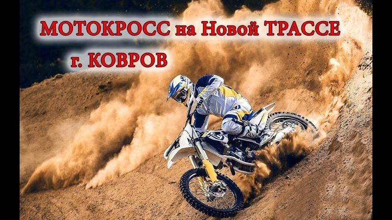 МОТОКРОСС КОВРОВ 15 16 сентября 2018 г на Новой ТРАССЕ Улётные ТРАМЛНЫ Убойные прыжки
