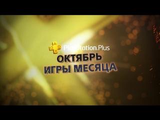 Игры месяца PlayStation Plus в октябре