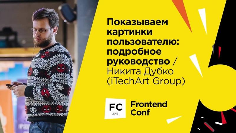 Показываем картинки пользователю: подробное руководство / Никита Дубко (iTechArt Group)