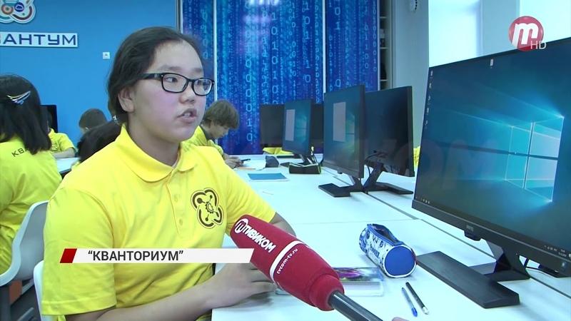 В Улан Удэ открылся первый технопарк для детей Кванториум