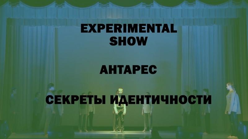 Антарес / Секреты идентичности / Experimental Show / Кактус 2019