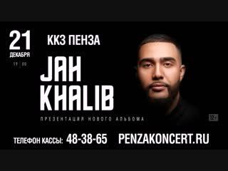 Jah Khalib ПЕНЗА 21 Декабря