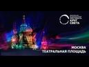 Московский международный фестиваль КУРГ СВЕТА 2018 Театральная площадь живой звук без купюр