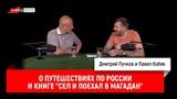 Павел Кобяк о путешествиях по России и книге