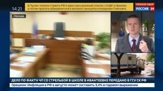 Новости на Россия 24 • Белых скептически улыбался во время речи прокурора