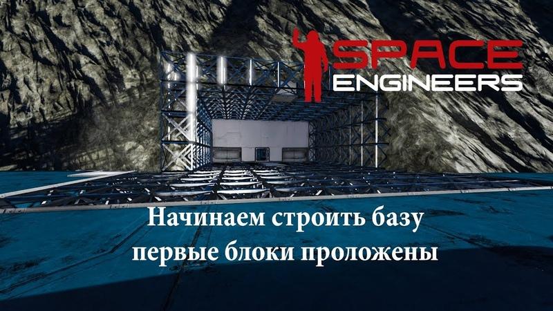 Space Engineers Начинаем строить базу первые блоки проложены №9
