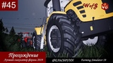 #45 Силос Продолжение Фельсбрунн Farming Simulator 2019 Прохождение лучший симулятор фермы WofG