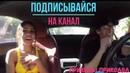не ожидал от таксиста зачитал рэп часть 4 Приколы ПрикоЛОЛ