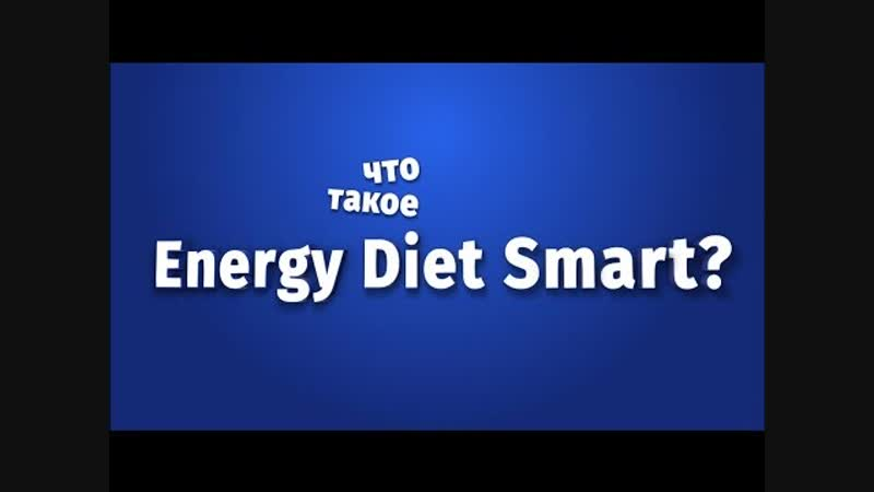 РАЗБОР СОСТАВА ENERDY DIET SMART
