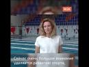 Мария Киселёва о спорте в МСК