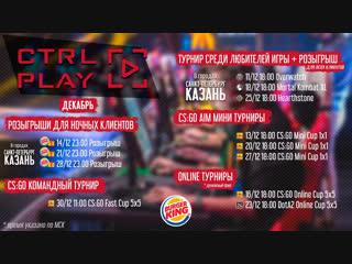 Live: CTRL PLAY   Казань   Турниры CS:GO DOTA2 HS