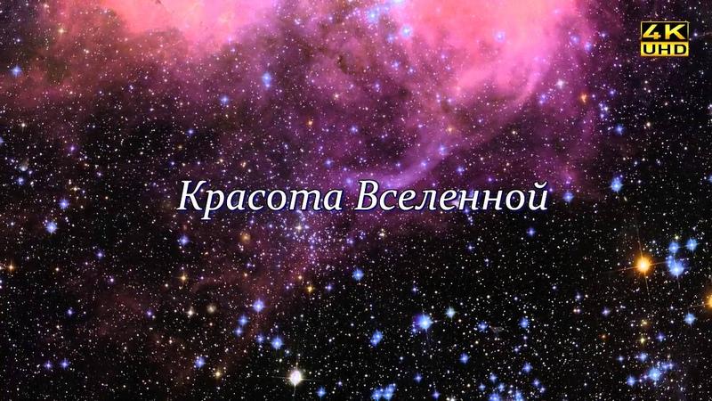Красота космоса HD