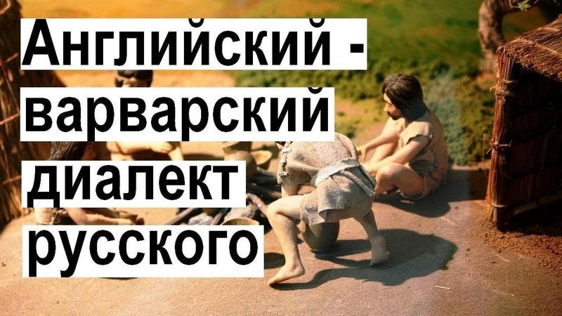 Английский язык произошел от русского