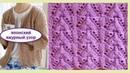 Японский ажурный узор 398 Вязание спицами