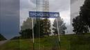 село ТРОИЦКОЕ Воронежская область, Новохопёрский район
