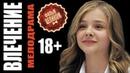 ВЛЕЧЕНИЕ (2016) Мелодрамы русские 2016 новинки HD 1080P