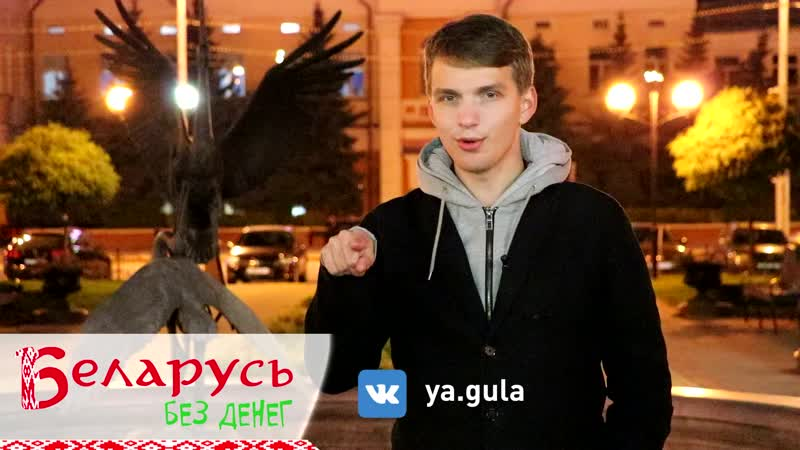 Беларусь без денег Твой город следующий