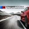 Студия Москва АвтоБезопасность