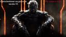 Call of Duty Black Ops III. Прохождение на русском часть 3. Мы снова в деле...