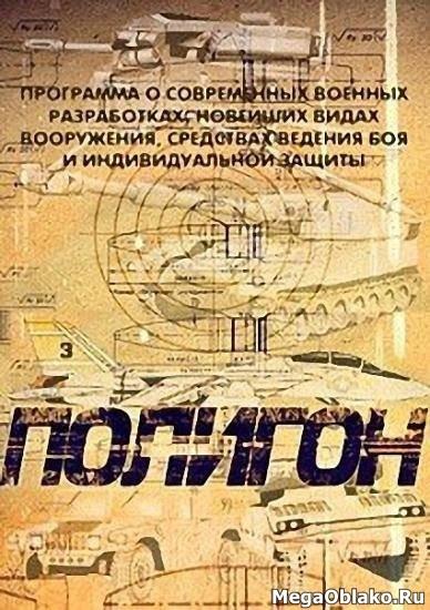 Полигон (1-88 выпуски) / 2012-2018 / РУ / SATRip
