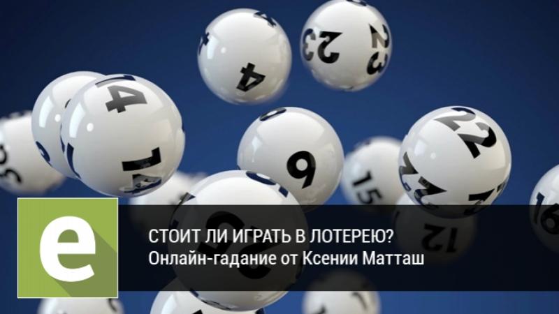 Стоит ли играть в лотерею Онлайн-гадание на LiveExpert.ru от эксперта Ксении Матташ