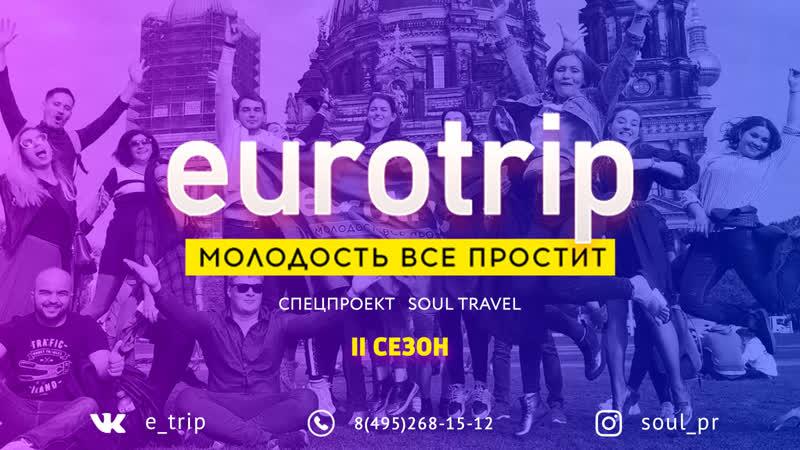 EUROTRIP (II сезон): Амстердам, Берлин, Прага
