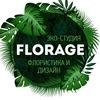 Florage (фитостены, дизайн, флористика)