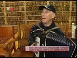 ЕНИСЕЙСКИЙ КОЛЛЕКЦИОНЕР ГОТОВИТ НОВУЮ ВЫСТАВКУ К 400-ЛЕТИЮ ГОРОДА