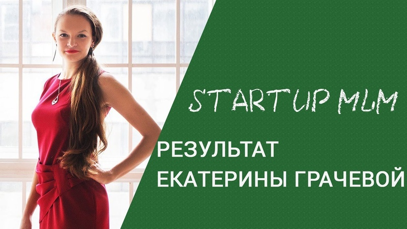 Отзыв о курсе Start Up MLM. Отзывы Сетевой маркетингМЛМ
