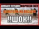 Донбасс сегодня: морпех ВСУ взлетел на воздух на юге ДНР, украинская артиллерия утюжит ЛНР