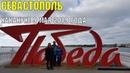 Севастополь накануне Дня Победы День Победы в городе-герое Севастополе