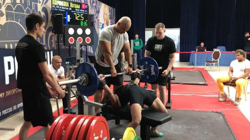 Кончакова Наталья жим лежа ДК 72,5 кг