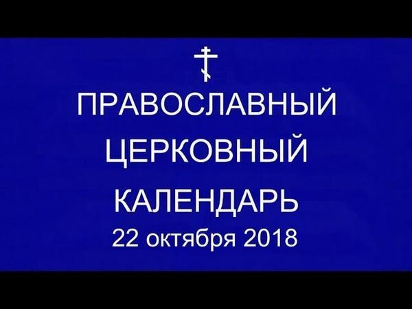 Православный † календарь Понедельник 22 октября 2018г Апостола Иа́кова Алфеева I