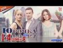 Юрочка / HD 1080p / 2015 комедия. 1-4 серия из 4