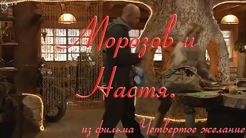 Морозов и Настя. из фильма Четвертое желание