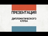 Презентация Дипломатического клуба 25.09 в 16.00