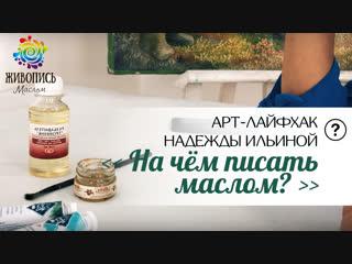 АРТ - ЛАЙФХАК от Надежды Ильиной: На чем писать маслом?