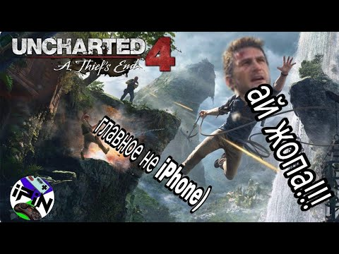 Uncharted 4 путь вора смешное прохожд 5 Самая безумная погоня в играх. Ломаем мозг об головоломки