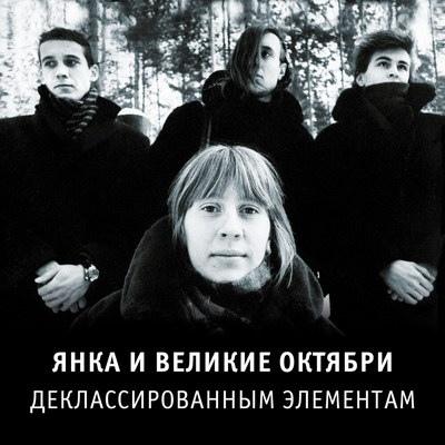 Янка Дягилева и «Великие Октябри» - «Деклассированным элементам»