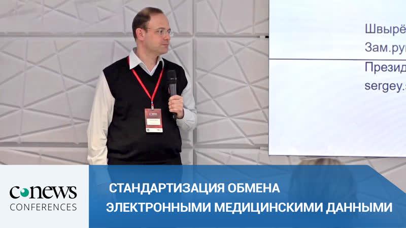 Швырёв С Л Ключевые вопросы стандартизации обмена электронными медицинскими данными