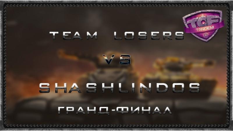 Team Losers vs Shashlindos TOF Tandem Гранд-финал. 05.10.2018