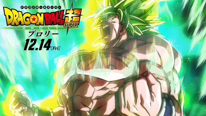 Финальный трейлер фильма Dragon Ball Super - Броли