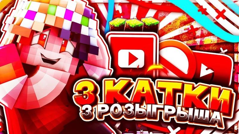 3 КАТКИ - 3 ПРИЗА ! БОЛЬШОЙ РОЗЫГРЫШ !   [Hypixel Sky Wars Mini-Game Minecraft]