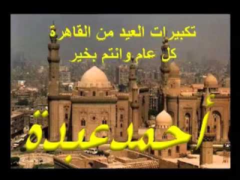 تكبيرات العيد من اذاعة القران الكريم احمد15