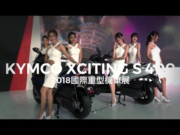 第一人稱 / 重型機車展。KYMCO XCITING S 400與展場 介紹
