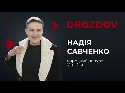 Савченко – про Медведчука, Зеленського та свій шлях від «Осанна!» до «Розіпни!» | DROZDOV