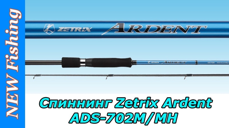 Обновка для твичинга. Cпиннинг Zetrix Ardent ADS-702M/MH.